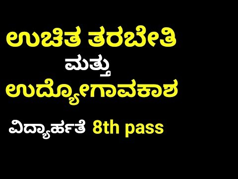 Jobs In Bangalore, Government Jobs, Sarkari Noukari 2017, Udyoga varte,