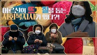 전사공이 서포터즈 : 어르신의 뜨개질을 돕는 사회복지사…