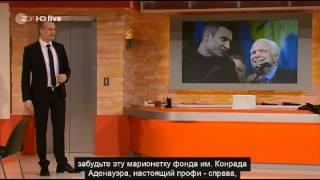 Немецкое телевидение насмехается над Майданом 11.03.2014