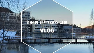[브이로그] 아난티 펜트하우스 서울 겨울 호캉스
