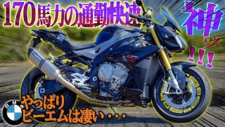 【2年乗ってみて】BMWの大型バイク、驚きの維持費!【BMW S1000R】