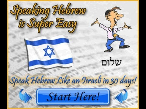 Learn to Speak Hebrew