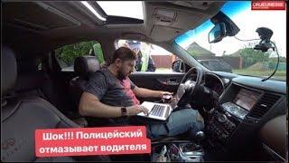 Шок. Полицейский Отмазывает Водителя.