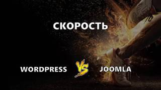 4. Wordpress или Joomla: что быстрее?