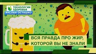 Вся правда про жир, которой вы не знали (Руслан Осташко)