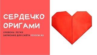 Сердечко оригами, ❤️сердечко из бумаги