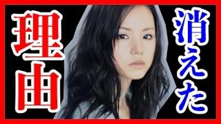 女優やモデルとして有名な小西真奈美さんですが、干されたと噂されてい...