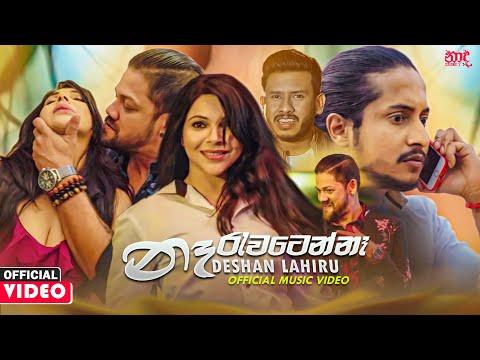 Na Rawatenne (නෑ රැවටෙන්නෑ) - Deshan Lahiru Official Music Video 2021