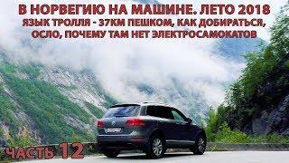 Норвегия на авто ч.12. Язык тролля - как добраться, где парковаться, Осло,  ограничения скорости