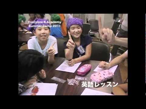 サマーキャンプ2011【エブリワン・R・アカデミー】 Summer Camp 2011