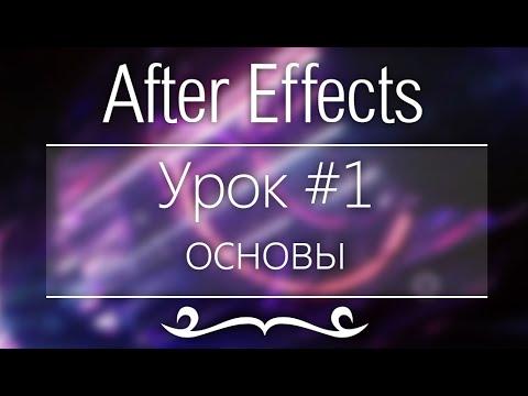 adobe after effects бесплатно уроки:
