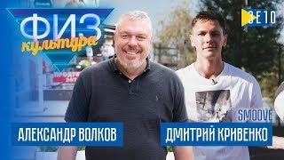 Александр Волков и Дмитрий Кривенко (Smoove). Физкультура. Выпуск 10