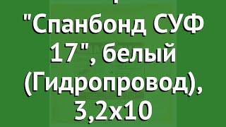 Укрывной материал Спанбонд СУФ 17, белый (Гидропровод), 3,2х10 обзор ХЛ003177