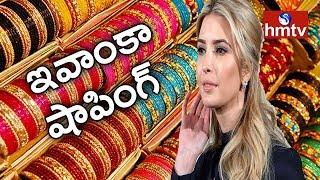 పాతబస్తీలో ఇవాంకా షాపింగ్...! hmtv Special Focus On Ivanka Trump Shopping | Telugu News