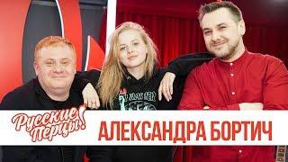 Александра Бортич в утреннем шоу «Русские Перцы»