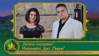 Гласувайте за Дует Пирин - Биляна охридянка / Пирин Фолк 2018