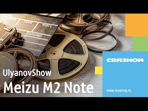 Обзор Meizu M2 Note. Автор UlyanovShow. Стань видеогуру Связного!