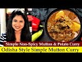 Mutton Curry | How To Cook Mutton Curry | Oriya Recipe video