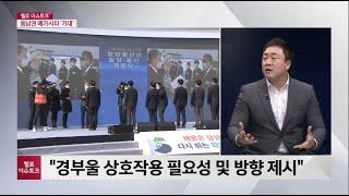 [이재환] LG헬로비전 경남방송 헬로이슈토크, 경남 부…