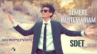Semere Habtemariam - New Eritrean Music 2020 -SDET / ስደት / Official Video