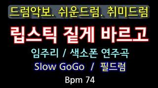 립스틱 짙게 바르고(임주리)- 색소폰 연주곡- Slow…