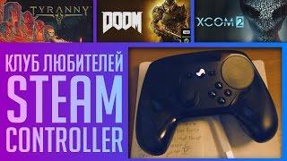 Steam Controller - тестируем в Tyranny, DOOM, XCOM 2