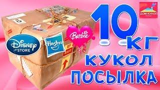 Посылка из Америки США № 6 с куклами Barbie, Disney, Hasbro(Барби) не Monster High, Ever After High.