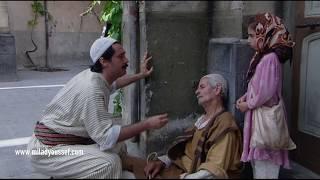 باب الحارة ـ شخص غريب دخل على الحارة و توفى !! لا حول و لا قوة الا بالله ـ ميلاد يوسف