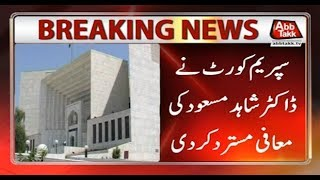 Zainab Murder Case Issue: SC Rejects Shahid Masood's Apology