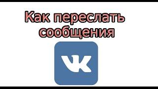 Как переслать сообщения Вконтакте