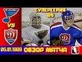 Суперсерия 89. Сент-Луис Блюз - Динамо Рига 5 : 0 Обзор матча.