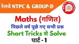 Maths (गणित) | Part - 1 | For - RAILWAY NTPC, GROUP D EXAM - 2019 & ALL OTHER EXAMS