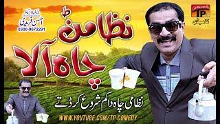 Nizamanr Chai Aala | Akram Nizami | TP Comedy