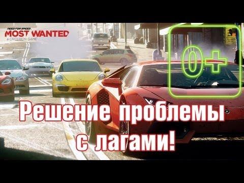 ★ Почему лагает NFS: Most Wanted (2012) на PC!!?? Решение найдено! ★