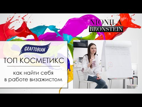 Работа: Визажист в Киеве - 34 актуальные вакансии
