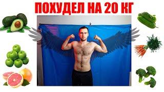 КАК ПОХУДЕТЬ? Я СБРОСИЛ 20КГ ! Тренировки, питание, мотивация. МОЯ ИСТОРИЯ !