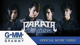 หัวใจเต้นช้าลง - PARATA【OFFICIAL MV】