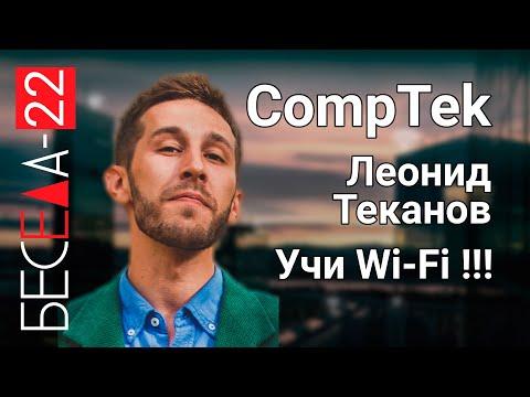 Беседа 22. Как и где учить Wi-Fi, Леонид Теканов, Инженер беспроводного отдела, CompTek