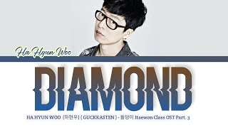 Cover images Ha Hyun Woo ( Guckkasten 하현우) - Diamond (돌덩이)  Itaewon Class OST Part. 3 [ LYRICS ] Han/Rom/Eng