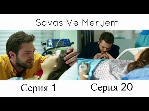 SavMer 1 & 20