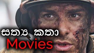 සත්ය කතා පදනම් කර සෑදූ Movies 5ක් | True Story Based Best Five Movies