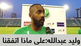 بالفيديو.. تصريحات وليد عبدالله والرويلي قبل مباراة السعودية وتايلاند