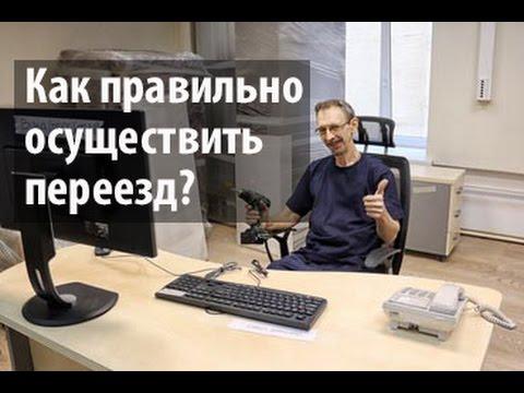 Офисные и квартирные переезды в Москве и Санкт-Петербурге