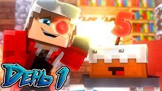 5 ЛЕТ КАНАЛУ! МАРАФОН СТРИМОВ 12 ДНЕЙ ПО 10 ЧАСОВ! ДЕНЬ 1 Minecraft Stream