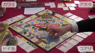 2016年度モノポリー日本選手権 決勝戦 2016 Monopoly Japan Championship Final