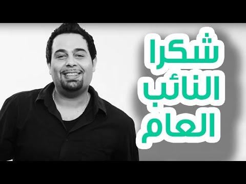 وطن ع وتر 2012 - شكرا النائب العام
