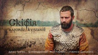 Скіфія.  Царство Курганів.