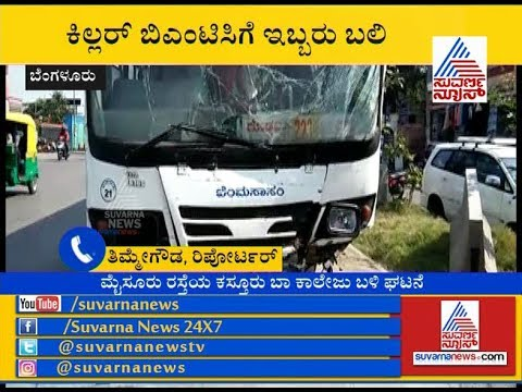 BMTC Bus Accident At Bengaluru | 2 Student Lost Their Life