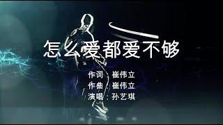 「抖音熱門音樂」怎么爱都爱不够 DJ 何鹏版 (中文字幕)#2019热门华语中文歌曲top1