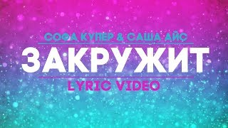 Софа Купер & Саша Айс - ЗАКРУЖИТ - Lyric video